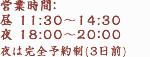 営業時間:昼 11:30~14:30 夜 18:00~20:00 夜は完全予約制(3日前)